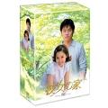 彼女の家 DVD-BOX I(8枚組)