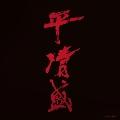 NHK大河ドラマ 平清盛 オリジナル・サウンドトラック