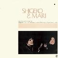 シゲコ&マリ