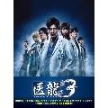 医龍 〜Team Medical Dragon〜 3 DVD-BOX[PCBC-61669][DVD] 製品画像