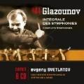 グラズノフ: 交響曲全集、他