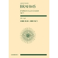 ブラームス 交響曲 第2番 ニ長調 作品73 全音ポケット・スコア