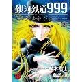 銀河鉄道999 ANOTHER STORY アルティメットジャーニー 2