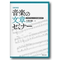 音楽の文章セミナー プログラム・ノートから論文まで (改訂版)