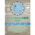 Mr.Children名曲集 超ラク~に弾けちゃう! ピアノ・ソロ [改訂版]