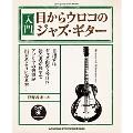 入門・目からウロコのジャズ・ギター [BOOK+DVD]