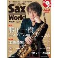 サックス・ワールド Vol.22