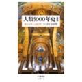 人類5000年史II 紀元元年~1000年