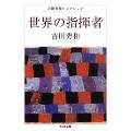 世界の指揮者 吉田秀和コレクション