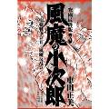 風魔の小次郎 究極最終版 3 聖剣戦争篇2/風魔反乱篇