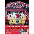 Berryz工房 & ℃-uteコラボ写真集 「ベリキューアイランド」