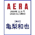 AERA 2020年11月9日号<表紙: 亀梨和也>