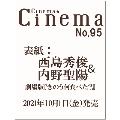 Cinema☆Cinema No.95