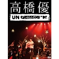 高橋優 MTV Unplugged<初回限定スペシャルパッケージ仕様>
