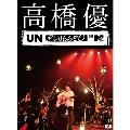 高橋優 MTV Unplugged<初回限定スペシャルパッケージ仕様>