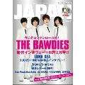 ROCKIN'ON JAPAN 2011年7月号