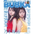 BUBKA 2017年6月号