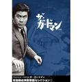 「ザ・ガードマン」現金輸送車襲撃篇セレクション(1) (3枚組)