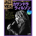 ジャズ・ヴォーカル・コレクション 37巻 カサンドラ・ウィルソン 2017年10月10日号 [MAGAZINE+CD]