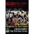 ブルックナー: 交響曲第8番 / 朝比奈隆, 大阪フィルハーモニー交響楽団