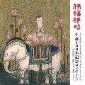 伊福部昭 生誕100年記念コンサート
