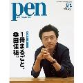 Pen 2017年9月1日号[完全保存版 1冊まるごと、桑田佳祐。]