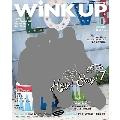 WiNK UP 2017年10月号