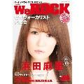 We ROCK Vol.66 [MAGAZINE+DVD]