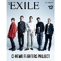 月刊EXILE 2019年12月号