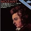 モーツァルト: 交響曲第41番「ジュピター」, 第39番<タワーレコード限定>