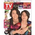 TVガイド 関東版 2020年5月8日号