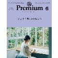 &Premium 2020年6月号