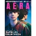 AERA 2020年8月31日号<表紙: 伊藤健太郎>