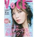 VOCE 増刊 2021年2月号