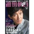 週刊朝日 2021年9月24日号<表紙: 木村拓哉>