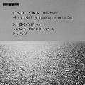 H.Hellstenius & O.Matre - Violin Concertos, Like Objects in a Dark Room, preSage