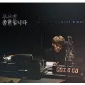 Jong Hyun: MBC FM 4U Program 3rd Anniversary Album