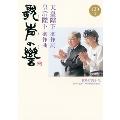 天皇陛下御作詞 皇后陛下御作曲 歌声の響 [BOOK+CD]