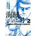 海賊とよばれた男 2