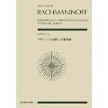 ラフマニノフ パガニーニの主題による狂詩曲 全音ポケット・スコア