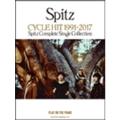 スピッツ 「CYCLE HIT 1991-2017~Spitz Complete Single Collection~」 ピアノ弾き語り