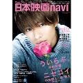 日本映画navi Vol.78