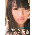 大友花恋2nd写真集「Karen2」 数量限定版