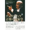 チェリビダッケ 音楽の現象学 (増補新版)