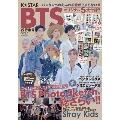 K☆STAR BTS 超特集号VOL.2