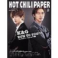 HOT CHILI PAPER Vol.72 [BOOK+DVD]