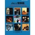 ジャズ管楽器 バリトン/ソプラノ/クラリネット/フルート/トロンボーン他 JAZZ HORNS