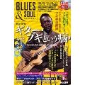 BLUES & SOUL RECORDS Vol.99