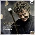 シューベルト: ピアノ・ソナタ第15番、第17番、第18番、4つの即興曲、他