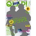 QLAP! 2014年3月号